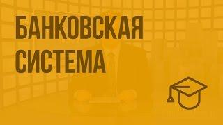 Банковская система. Видеоурок по обществознанию 11 класс