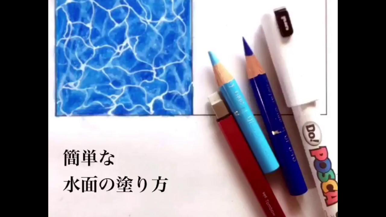 色鉛筆は2本だけ 簡単な水面の塗り方 How To Apply Water Surface Youtube