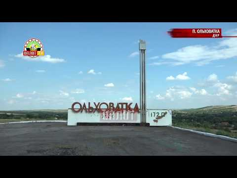 • Заповедные места Ольховатки