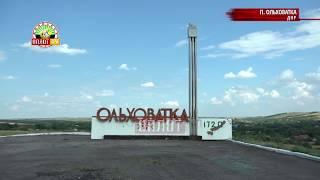 • Заповедные места Ольховатки...