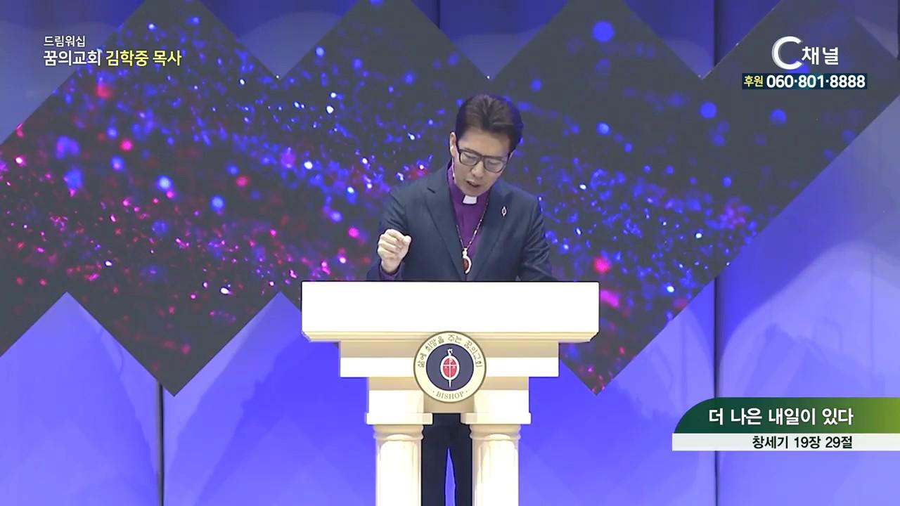김학중 목사의 드림워십 꿈의교회  - 더 나은 내일이 있다