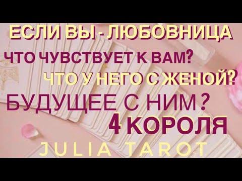 4 Короля. ЕСЛИ ВЫ - ЛЮБОВНИЦА?ЕСТЬ ЛИ  БУДУЩЕЕ С НИМ?ЧУВСТВА?Таро онлайн/Расклад Таро/Гадание онлайн