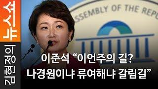 """[뉴스닥]이준석 """"이언주의 길? 나경원이냐 류여해냐 갈림길"""" [김현정의 뉴스쇼]"""