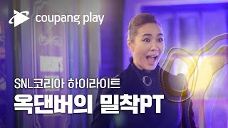 SNL코리아 옥주현하이라이트|밀착피티하이라이트…