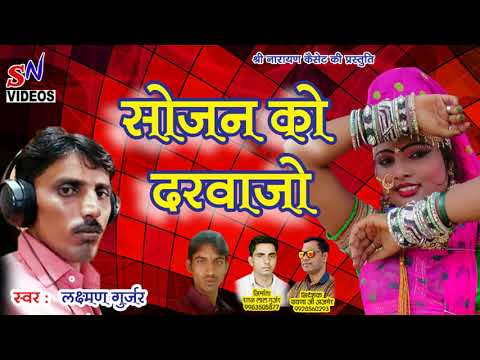 Rajsthani Dj SOng 2017 !! Sojan Ko Darwaja !!  New Marwari Dj Song 2017 !!