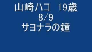 山崎ハコ - サヨナラの鐘