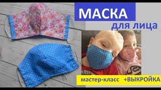маска для лица своими руками.Безопасность в период ГРИППа и др.вируса .