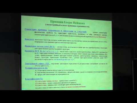 Принципы ЭПР-спектроскопии