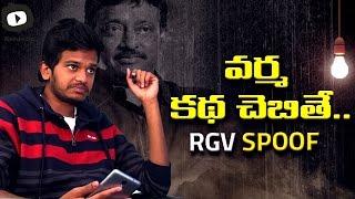 Naa Story Naa Istam - A Spoof on RGV | Latest Telugu Comedy Spoofs | Ram Gopal Varma