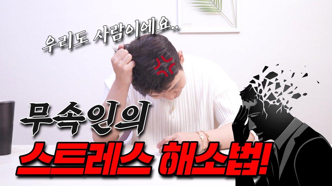 (서울점집)(스트레스) 무속인의 😱스트레스 해소법!!👊👊  [우석도령TV]