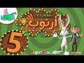 اناشيد الروضة - تعليم الاطفال - مغامرات ارنوب الحلقة ( 5 ) - هدية لصديقي بدون موسيقى - بدون ايقاع