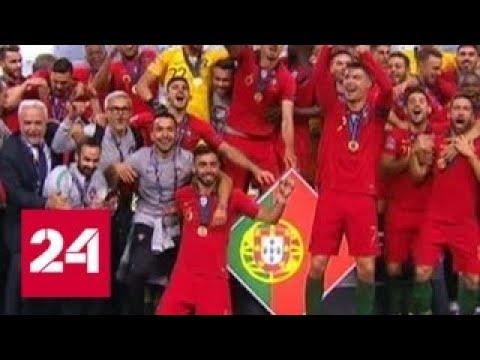Сборная Португалии выиграла у голландцев первый в истории финал Лиги наций - Россия 24