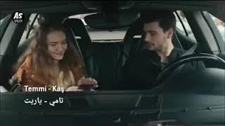 اغنية تركية مترجمة  تامي - ياريت راب عن الخيانة اغنية روعة 💔