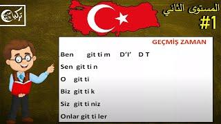 تعلم اللغة التركية مجاناً المستوى الثاني الدرس الاول (الزمن الماضي1)