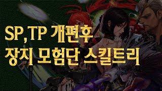 (던파) SP, TP 개편후 장지 캐릭터들 스킬트리 공유!! (+설명까지)