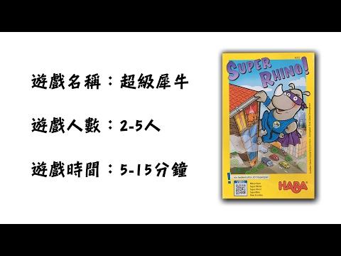 逸馬的桌遊小教室-超級犀牛Super Rhino桌遊教學試玩#4 streaming vf