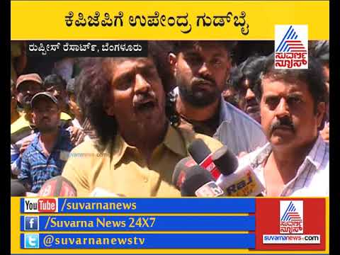 Real Star Upendra Quits KPJP, Decides To Form PRAJAKEEYA Party | ಕೆಪಿಜೆಪಿ ಗೆ ಕೈ ಮುಗಿದ ಉಪೇಂದ್ರ..!