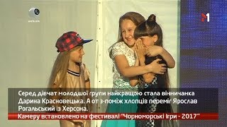 webкамера   Камера Установлена  «Черноморские игры   2017»   05 08 2017