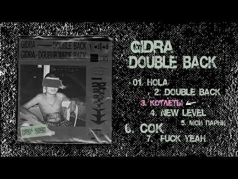 GIDRA - DOUBLE BACK (ЕР)
