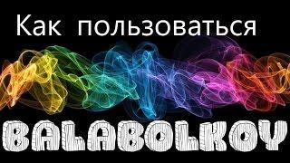 Как пользоваться балаболкой Видео урок  2