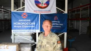 Гуманитарная помощь для п. Зайцево(Представители движения