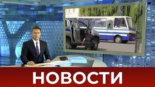 Выпуск новостей в 07:00 от 22.07.2020