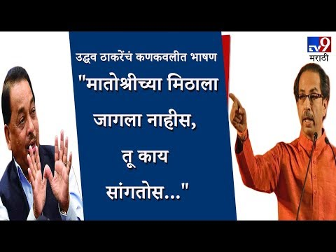 Uddhav Thackeray Kankavli Speech 'मातोश्रीच्या मिठाला जागला नाहीस, तू काय सांगतोस...'-TV9