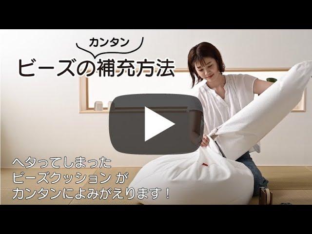 【ハナロロ】ビーズクッションのビーズ補充方法 【hanalolo】