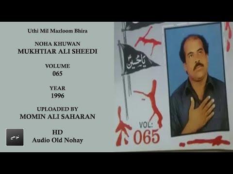 Uthi Mil Mazloom Bhira - Mukhtiar Ali Sheedi Nohay - 1996_HD
