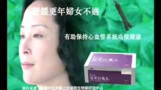 Repeat youtube video 經典廣告-余仁生延采白鳳丸