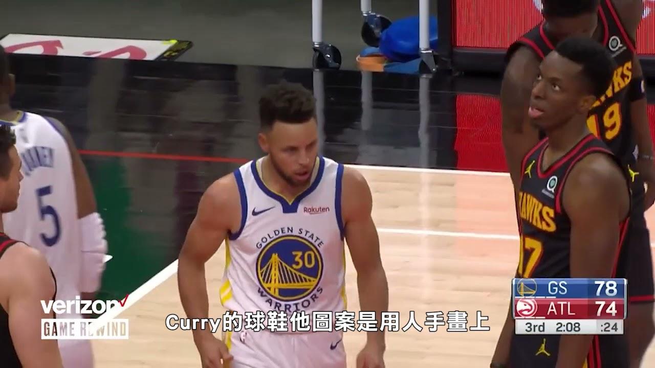 【天下新聞】金州勇士: 主將Curry 穿特製新鞋 表示與亞裔團結