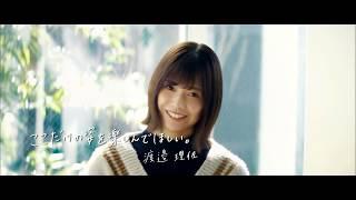 欅坂46 CM forTUNE music ・・ 2019/02 30s ・渡邉 理佐:ここだけの姿を楽しんでほしい。 ・上村 莉菜:みんなの癒しになりたい。 ・小池...