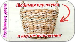 Интересная вариация любимого узора! Плетение из газет