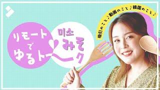 韓国・吸引動画で人気の『미소 みそ』とゆるトーク!動画編集やダンスの披露、1問1答など内容てんこもり♡