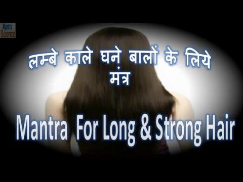 Beauty Mantra for Long & Strong Hair - लम्बे काले घने बालों के लिये मन्त्र