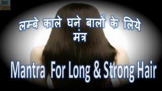 Beauty Mantra for Long & Strong Hair - लम्बे काले घने बालों के लिये मन्त्र.mp3
