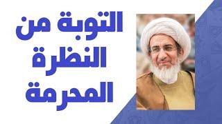التوبة من النظرة المحرمة - الشيخ حبيب الكاظمي