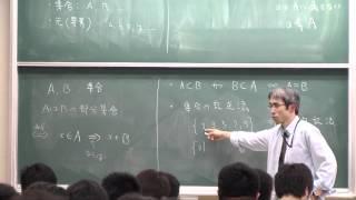 微積分I (2012) (2) 集合, 実数の構成 (Calculus I (2012), Lecture 2)