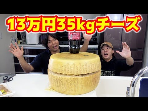 We bought cheese costing 130000yen