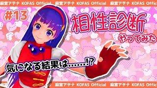 【KOFオールスター】〇〇との相性診断……結果、最悪ですか!?
