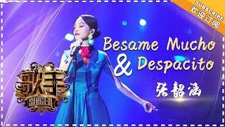 张韶涵《Besame Mucho+Despacito》- 《歌手2018》第4期 The Singer 【歌手官方频道】