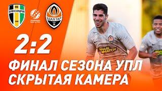 За кулисами последнего матча сезона украинской Премьер лиги Александрия Шахтер
