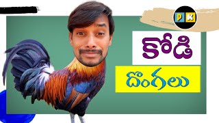 #RAJUBEDIGALA ||KODI DONGALU ||  Ultimate Village Comedy || By RAJUBEDIGALA