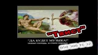 Живая музыка Харьков.Группа ''Твист''-музыка на свадьбу