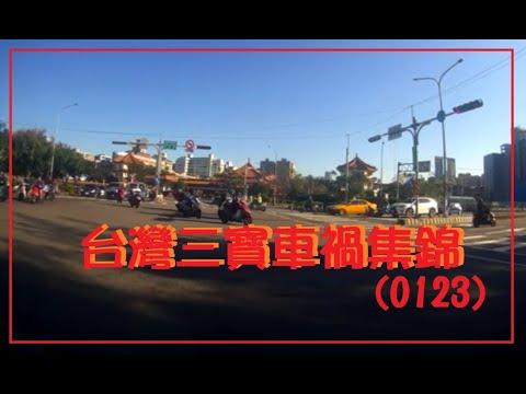 台灣三寶車禍集錦(0123)