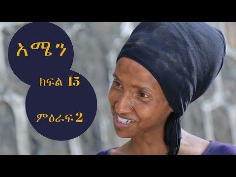 "Amen ""አሜን"" Ethiopian Series Drama Episode - Season 2 Episode 15"