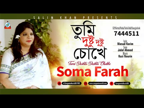 Soma Farah - Tumi Dustu Dustu Chokhe | তুমি দুষ্টু দুষ্টু চোখে | New Bangla Music Video | Sangeeta