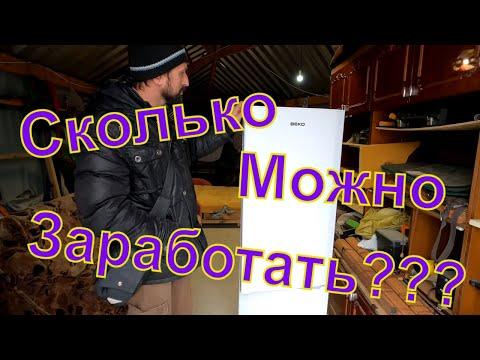 Сколько можно заработать на Б/У Холодильнике!!!! / Забираем BEKO