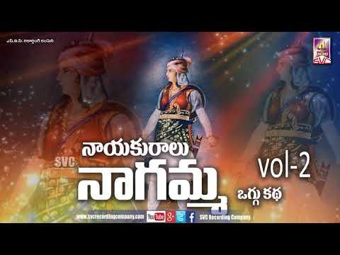 Nayakuralu Nagamma Oggu Katha Vol-2// నాయకురాలు నాగమ్మ ఒగ్గు కథ భాగం-2 // SVC RECORDING COMPANY