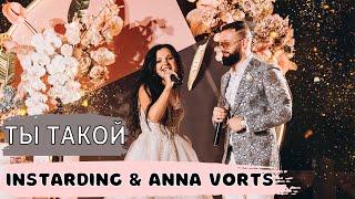 Anna Vorts и Instarding - Ты такой | Премьера клипа